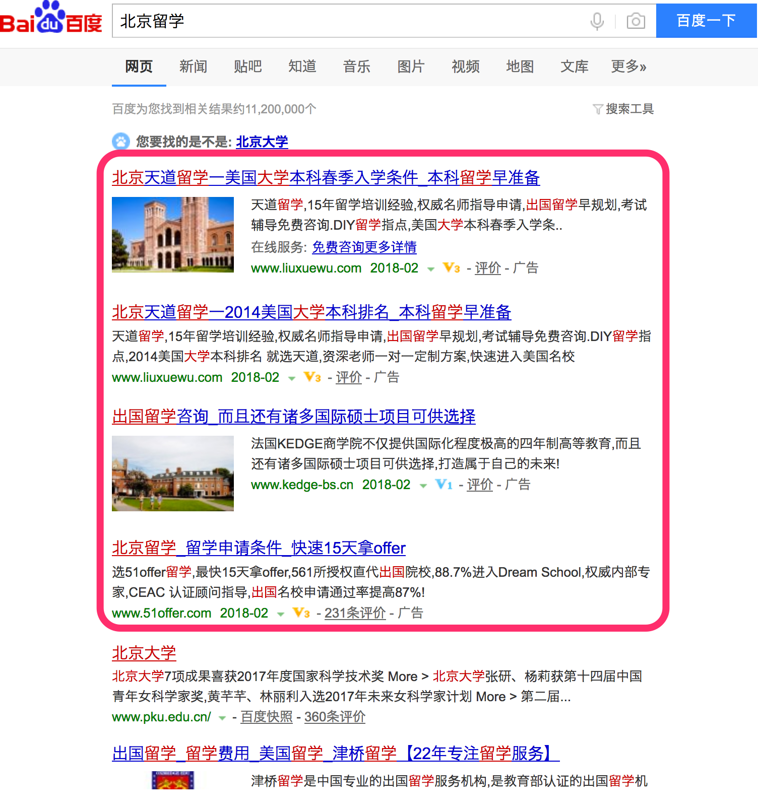 how Baidu displays your ppc ads