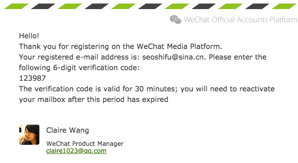 wechat-verification-email-1