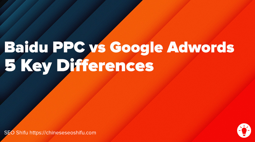 baidu-ppc-vs-google-adwords