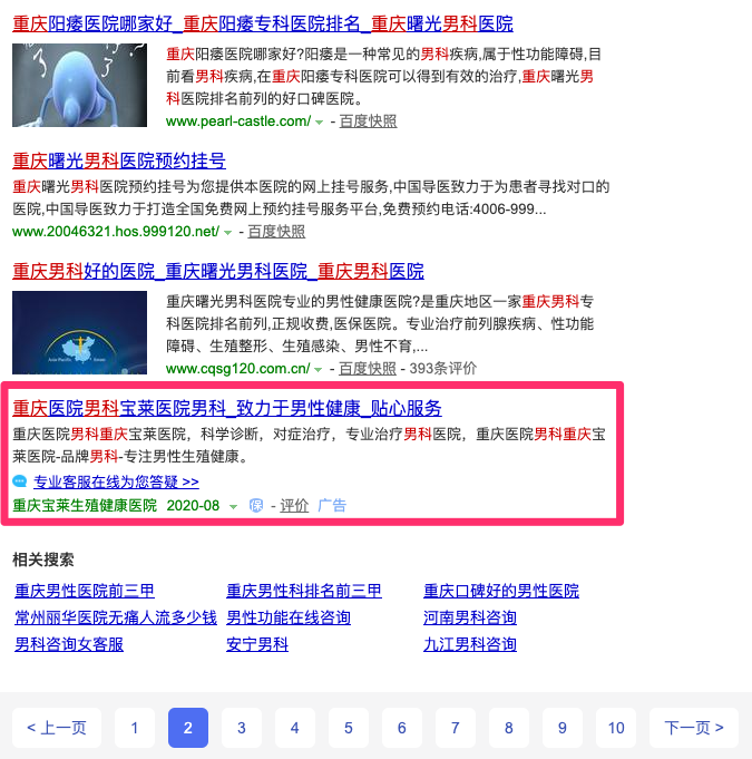 Baidu ads below search results